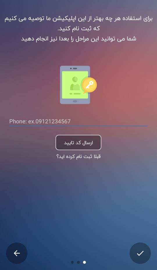 اپلیکیشن نمایشگاه